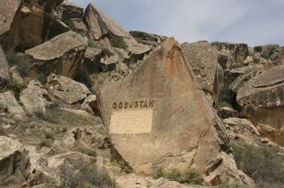 ゴブスタン国立保護区